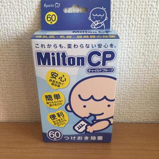 ミントン(MINTON)のミルトン 60錠 新品未開封 (哺乳ビン用消毒/衛生ケース)