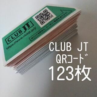 プルームテック(PloomTECH)のPloomTECH+*PloomX CLUB JT QRコード 123枚(タバコグッズ)
