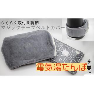 湯たんぽ 電気 充電式 蓄熱式 マジックテープベルトふわふわカバー(電気ヒーター)