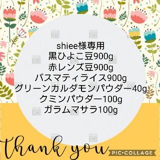 shiee様専用(米/穀物)