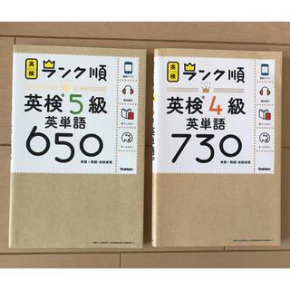 ガッケン(学研)のSmile様専用 ランク順英単語 英検5級、4級 (資格/検定)