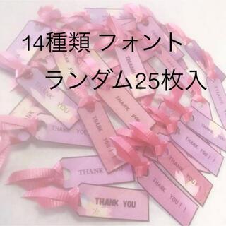 サンキューシール❤ リボン付き 夜桜 25枚(カード/レター/ラッピング)