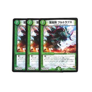 デュエルマスターズ(デュエルマスターズ)の葉嵐類 ブルトラプス  3枚(シングルカード)