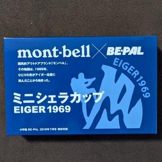 モンベル(mont bell)のBE-PAL 2019年7月号付録 ミニシェラカップ(調理器具)