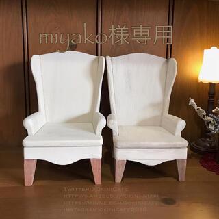 ミニチュア椅子(その他)
