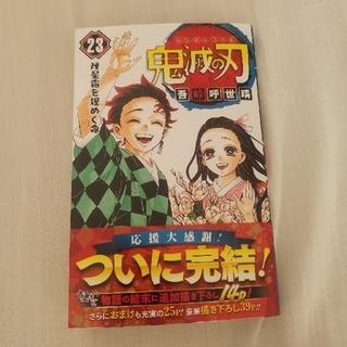シュウエイシャ(集英社)の鬼滅の刃 23(少年漫画)