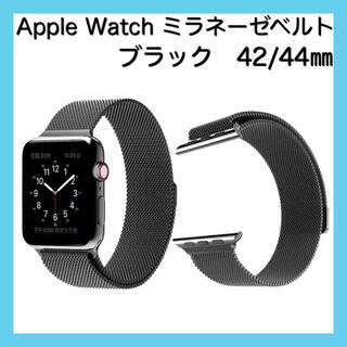 Apple Watch 黒 42/44 アップルウォッチ ミラネーゼバンド(金属ベルト)