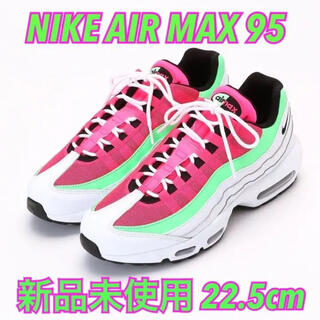 ナイキ(NIKE)のNIKE WMNS AIR MAX 95 22.5cm 新品(スニーカー)