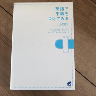 英語で手帳をつけてみる(語学/参考書)