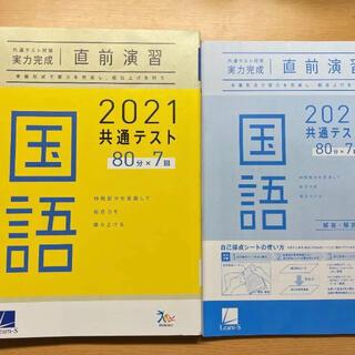 【学校専売】ラーンズ 共通テスト対策直前演習 国語(語学/参考書)