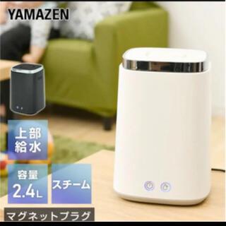ヤマゼン(山善)のYAMAZEN 山善 スチーム式加湿器(加湿器/除湿機)