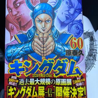 シュウエイシャ(集英社)のキングダム 60 購入特典つき 最新刊(青年漫画)