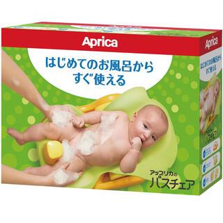 アップリカ(Aprica)の【新品未使用】アップリカ バスチェア(その他)