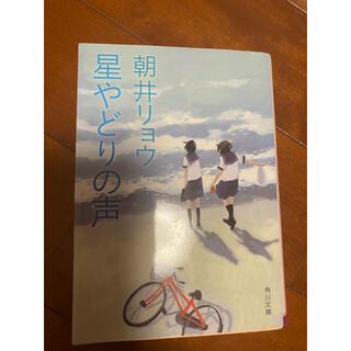 星やどりの声 浅井リョウ(文学/小説)