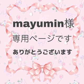 mayumin様専用ページです。(その他)