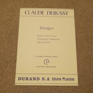 ドビュッシー 映像1 デュラン社版 ピアノ楽譜(クラシック)