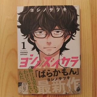 ヨシノズイカラ 1(少年漫画)