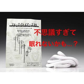 【大人気ロープマジック!】フォーナイトメアーズ DX!!(トランプ/UNO)