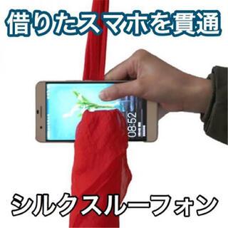 【インパクト絶大!】シルクスルーフォン! 【新品未使用】(トランプ/UNO)