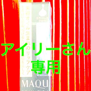マキアージュ(MAQuillAGE)のドラマティックリップトリートメント(リップケア/リップクリーム)