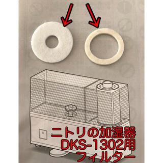 ニトリ(ニトリ)のニトリ パーソナルスチーム 加湿器用フィルター 2種 DKS−1302 (その他)