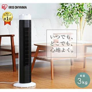アイリスオーヤマ(アイリスオーヤマ)の扇風機*タワー型(扇風機)