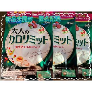 ファンケル(FANCL)のファンケル 大人のカロリミット30日分 120粒(ダイエット食品)