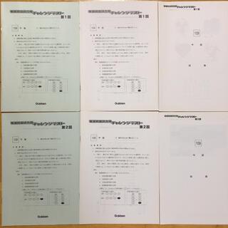 ガッケン(学研)の看護師国家試験 模試 学研チャレンジテスト(資格/検定)