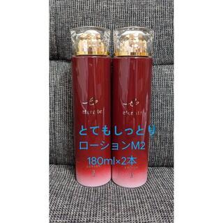 シャルレ(シャルレ)のシャルレ◆エタリテ ローションM2 2本◆新品 化粧水(化粧水/ローション)