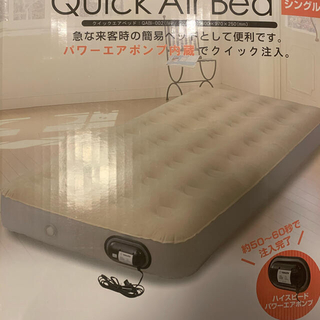 ヤマゼン(山善)のクイックエアベット シングル YAMAZEN (簡易ベッド/折りたたみベッド)