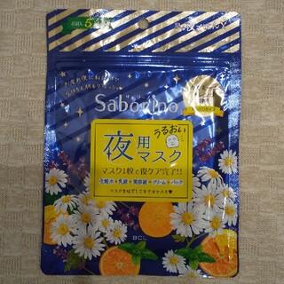 《サボリーノ》最終価格!夜用マスク【カモミールオレンジの香り】5枚入(パック/フェイスマスク)