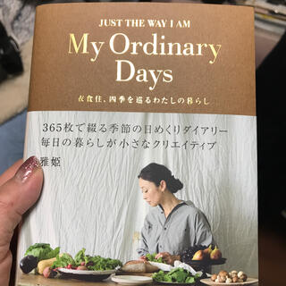 ハグオーワー(Hug O War)のMy Ordinary Days 衣食住、四季を巡るわたしの暮らし(住まい/暮らし/子育て)