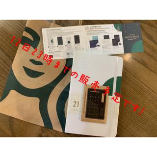 スターバックスコーヒー(Starbucks Coffee)の韓国スタバ♡非売品(カレンダー/スケジュール)