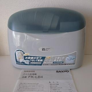 サンヨー(SANYO)のSANYO ふとん乾燥機  FK-LB4 サンヨー 布団乾燥機(衣類乾燥機)