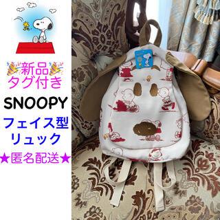 スヌーピー(SNOOPY)の新品タグ付き スヌーピー フェイス型リュックサック🤎ブラウン系🤎(リュック/バックパック)