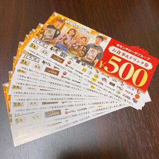 モンテローザ お食事&ドリンク券 5000円分(フード/ドリンク券)