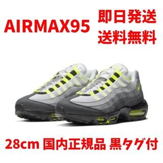 ナイキ(NIKE)の【国内正規販売品】NIKE AIR MAX 95 エアマックス95(スニーカー)