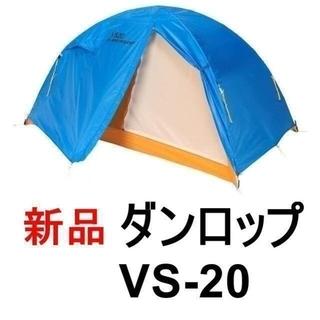 ダンロップ(DUNLOP)のダンロップ VS-20 (2人用)(テント/タープ)