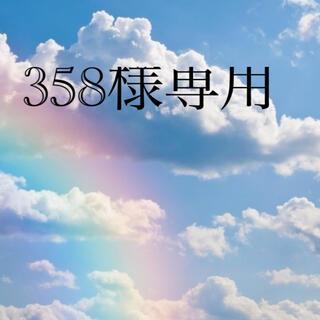 358様専用(健康茶)