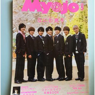 ジャニーズ(Johnny's)のMYOJO 2020年5月号(アイドルグッズ)