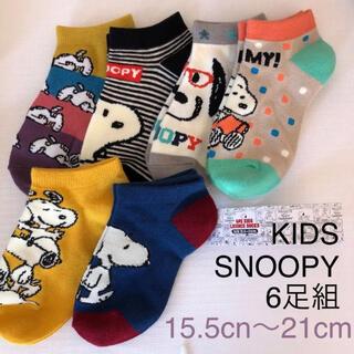 スヌーピー(SNOOPY)のSNOOPY キッズソックス 6足 靴下 スヌーピー(靴下/タイツ)