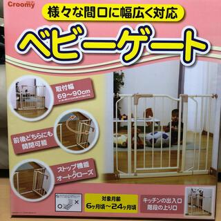 ニシマツヤ(西松屋)のベビーゲート croomy(ベビーフェンス/ゲート)