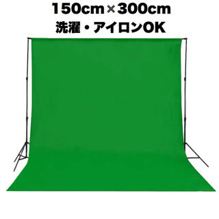 1.5m×3m グリーンバック 写真撮影 背景布 グリーンスクリーン クロマキー(その他)