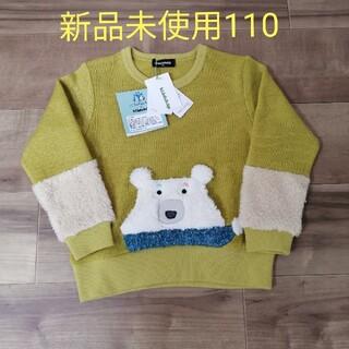 kladskap - 【新品未使用タグ付き】クレードスコープ ニット セーター 110 からし色