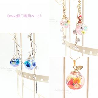 Do-kt様♡専用ページ(ネックレス)