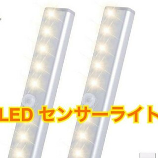 イケア(IKEA)の2個入り【新品ウォーム電球色】LEDセンサーライト 人感センサー 電池式 足下灯(蛍光灯/電球)