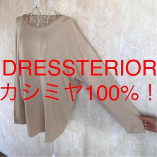 ドレステリア(DRESSTERIOR)の★DRESSTERIOR/ドレステリア★カシミヤ100%!長袖セーターF.フリー(ニット/セーター)