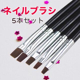 ネイルブラシ ジェルネイル 筆  5本セット アート ブラシ ネイル (ネイル用品)