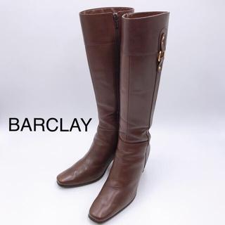 バークレー(BARCLAY)のBARCLAY バークレイ ブラウン レザー ロングブーツ 23.5cm 極美品(ブーツ)