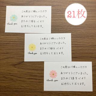 お花のサンキューカード(3色)  21枚 手書き ハンドメイド(カード/レター/ラッピング)